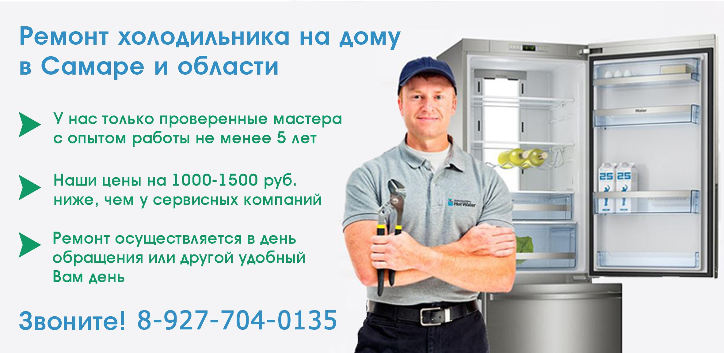 Ремонт холодильника самара сервисный центр поставку и установку кондиционеров